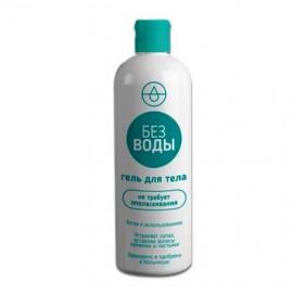 Гель концентрат для мытья тела БЕЗ ВОДЫ 100 мл (для лежачего инвалида)